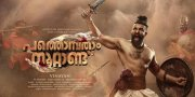 Pathonpatham Noottandu Malayalam Movie New Photo 7889