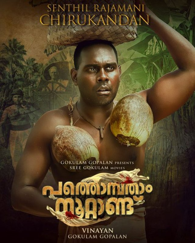 Pathonpatham Noottandu Movie New Image 9137