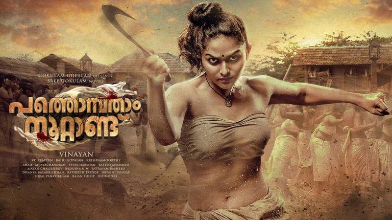 Pathonpatham Noottandu Movie Picture 2692