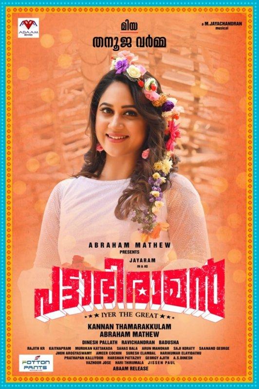 2019 Photo Malayalam Film Pattabhiraman 5822