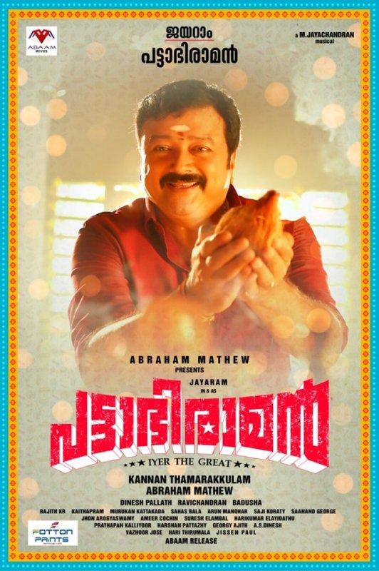 2019 Pic Pattabhiraman Malayalam Film 4197
