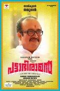 Album Malayalam Movie Pattabhiraman 4415