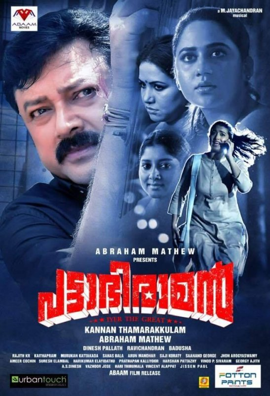 Aug 2019 Photo Movie Pattabhiraman 240