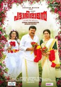 Jayaram Movie Pattabhiraman
