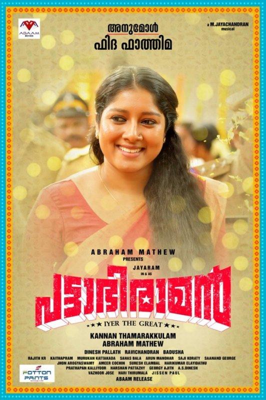 Jul 2019 Album Cinema Pattabhiraman 2156