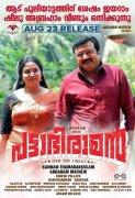 Latest Pictures Pattabhiraman Malayalam Cinema 1786