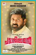 Latest Wallpapers Pattabhiraman Malayalam Cinema 9682