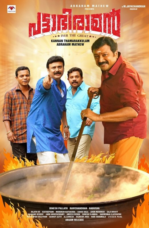 Malayalam Cinema Pattabhiraman Image 6873