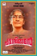 Movie Pattabhiraman Wallpaper 905