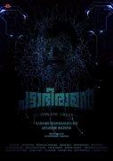 New Images Pattabhiraman Malayalam Film 8795