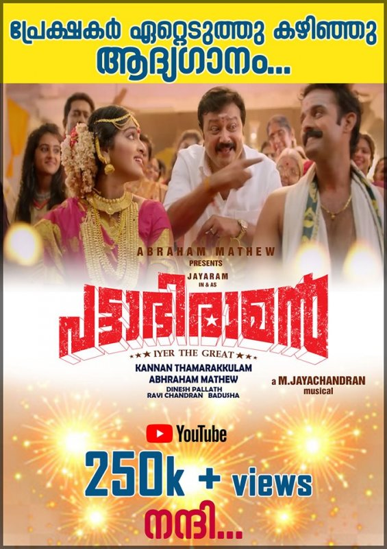 Pattabhiraman Cinema Latest Wallpapers 3859