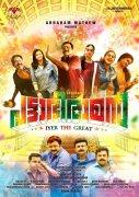 Pattabhiraman Digital Poster Releasing 256