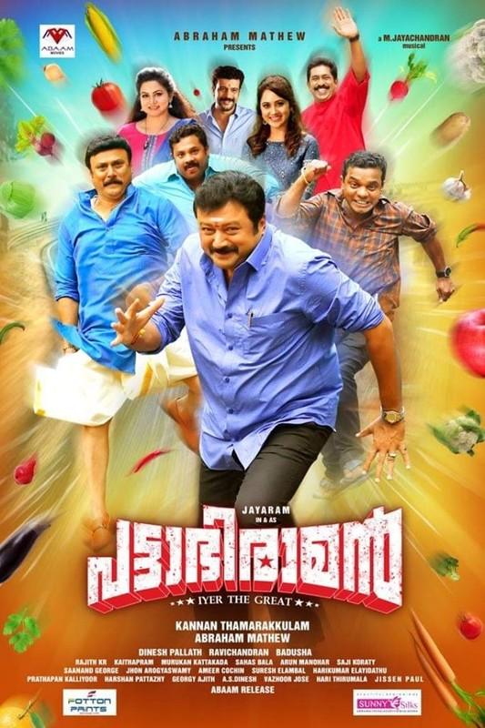 Pattabhiraman First Look Poster