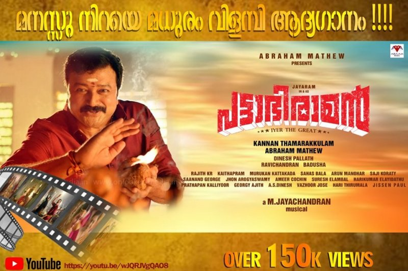 Pattabhiraman Jayaram Movie 392
