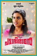 Pattabhiraman Malayalam Film New Albums 8216