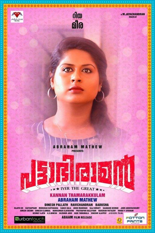 Pattabhiraman Malayalam Film New Gallery 8292