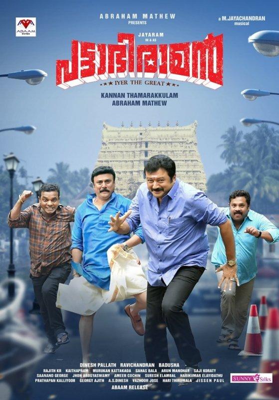 Pattabhiraman Malayalam Movie Jul 2019 Albums 8979