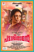 Pattabhiraman Malayalam Movie New Galleries 5822