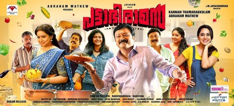 Pattabhiraman Malayalam Movie Poster