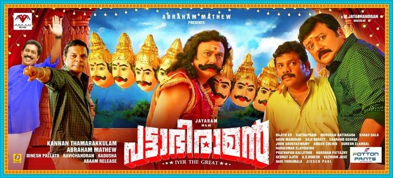 Pattabhiraman Movie New Poster Jayaram