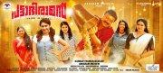 Pattabhiraman Movie New Wallpaper 271