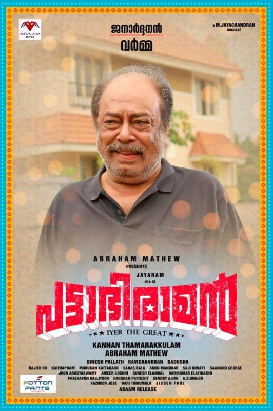 Photo Pattabhiraman Malayalam Film 8785