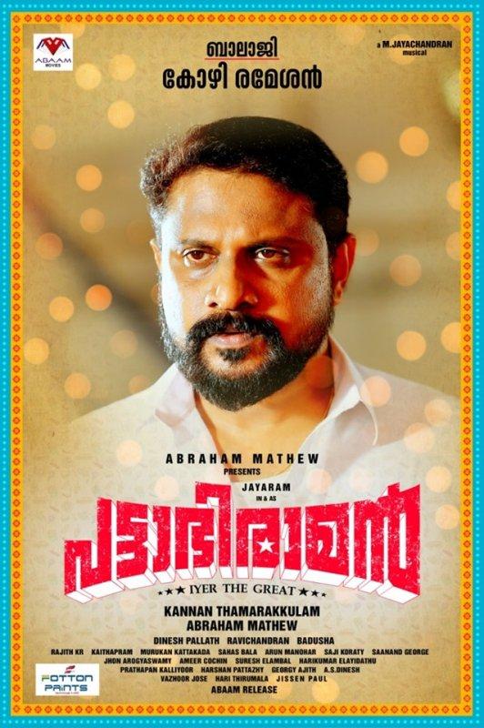 Recent Galleries Movie Pattabhiraman 1076