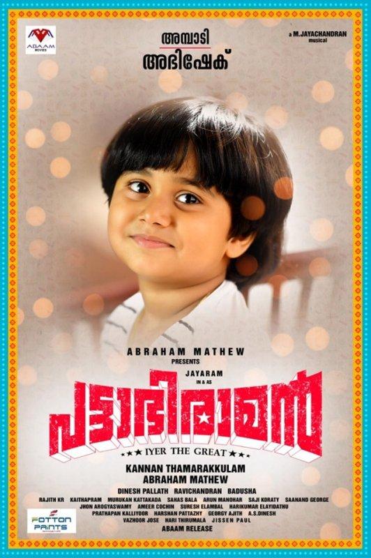 Recent Stills Malayalam Movie Pattabhiraman 3962