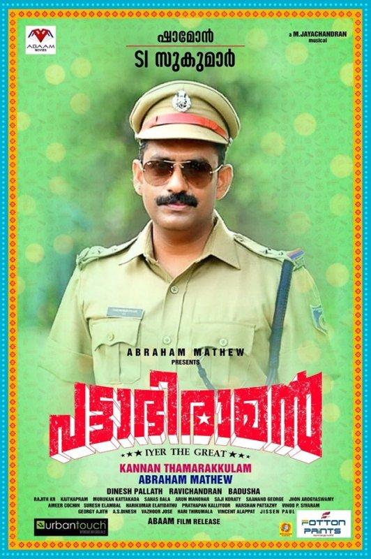 Wallpapers Film Pattabhiraman 8515