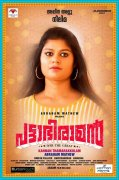 Wallpapers Malayalam Movie Pattabhiraman 9604