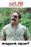 Recent Still Malayalam Movie Pava 6205