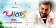 Jan 2016 Albums Pavada Malayalam Movie 633