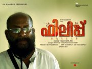 Philip Malayalam Cinema Pictures 5617