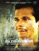 Indrans New Film Poriveyil Poster 896