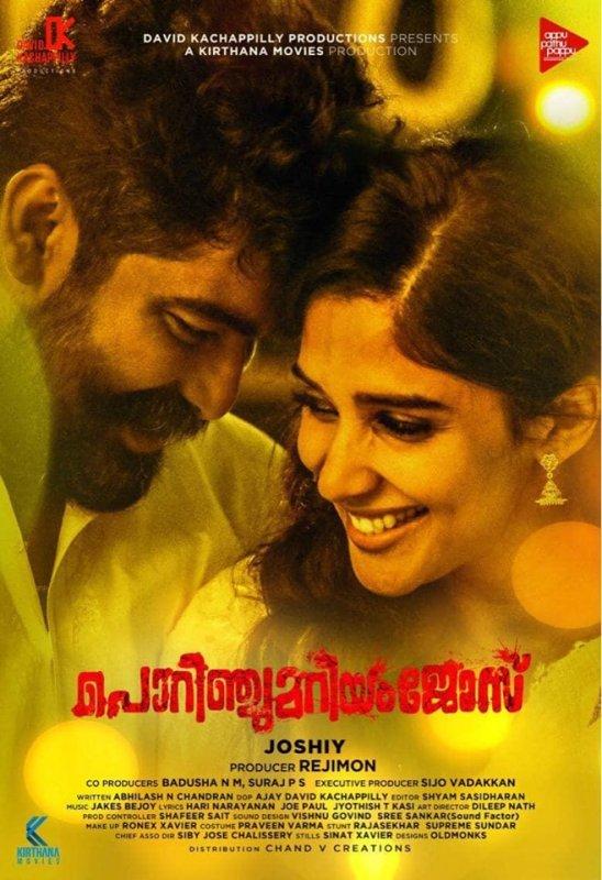 Cinema Porinju Mariam Jose New Wallpapers 5535