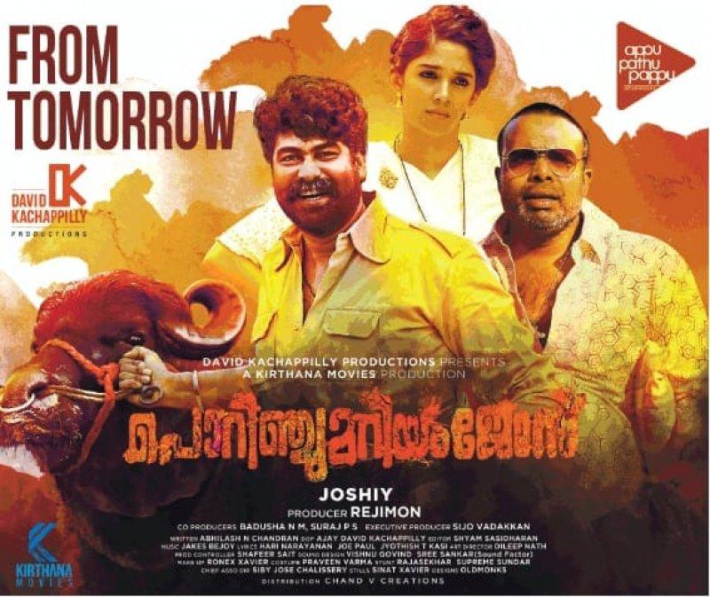 Malayalam Movie Porinju Mariam Jose Image 3433