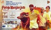 Porinju Mariam Jose Malayalam Film Aug 2019 Albums 8659