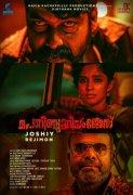 Porinju Mariam Jose Malayalam Movie Latest Gallery 1357