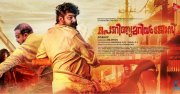 Recent Wallpapers Malayalam Movie Porinju Mariam Jose 5254