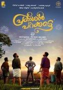 Latest Pictures Malayalam Film Prakashan Parakkatte 5021