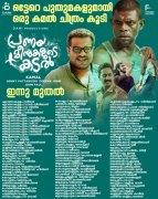 Pranaya Meenukalude Kadal Theater List 852