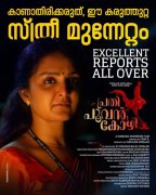 Manju Warrier New Film Prathi Poovan Kozhi 691
