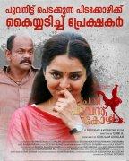 Pics Malayalam Film Prathi Poovan Kozhi 3635