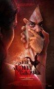 Rosshan Andrews Manju Warrier Film Prathi Poovan Kozhi 321