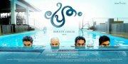 Jayasurya Film Pretham First Look Poster 523