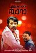 Pullikkaran Staraa Cinema Recent Stills 71