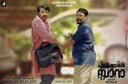 Pullikkaran Staraa Malayalam Cinema Recent Albums 4660
