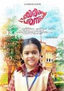 Malayalam Movie Punchirikku Parasparam New Images 630