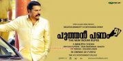Movie Photo Mammootty In Puthan Panam 366