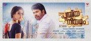 Latest Albums Puthiya Niyamam Malayalam Movie 2366